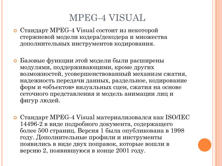 Mpeg 4 visual
