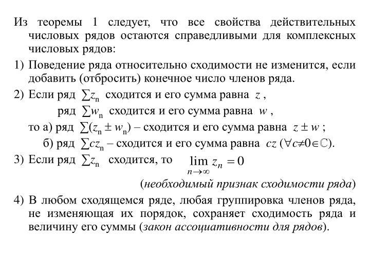 Из теоремы 1 следует, что все свойства действительных числовых рядов остаются справедливыми для комплексных числовых рядов: