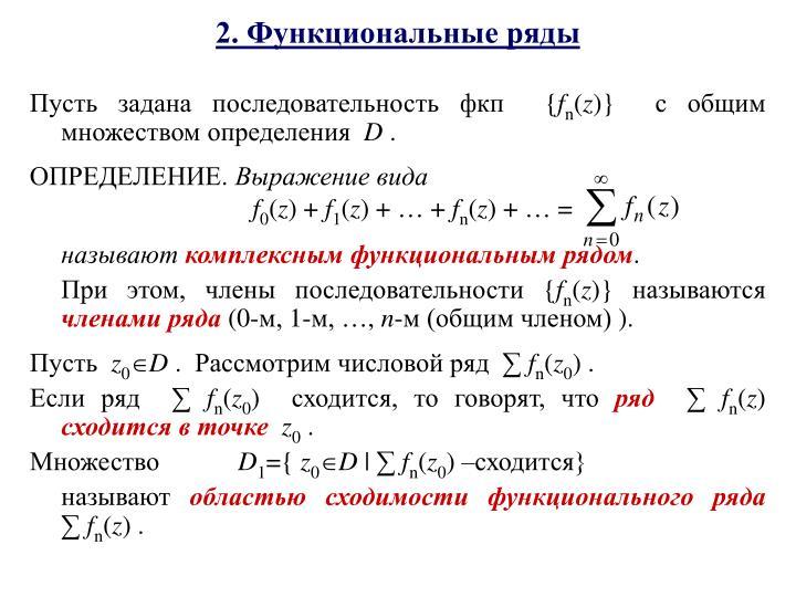 2. Функциональные ряды