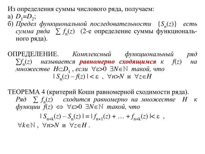 Из определения суммы числового ряда, получаем: