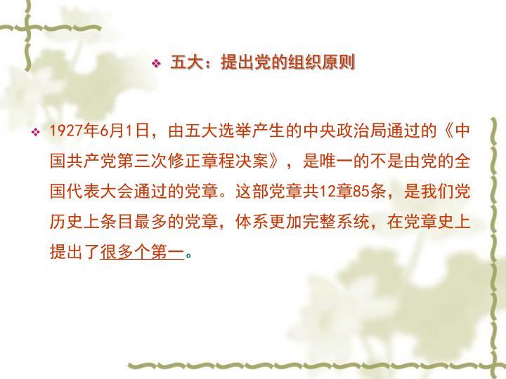 五大:提出党的组织原则