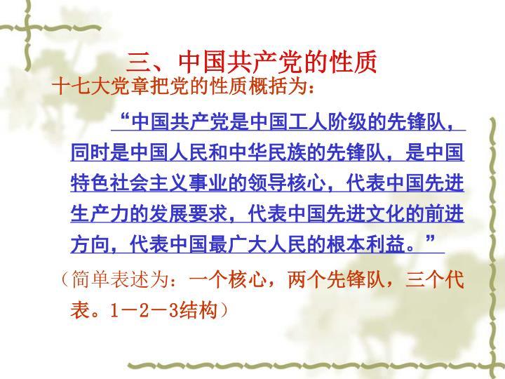 三、中国共产党的性质