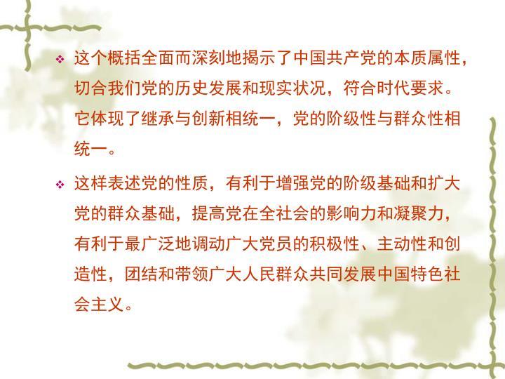 这个概括全面而深刻地揭示了中国共产党的本质属性,切合我们党的历史发展和现实状况,符合时代要求。它体现了继承与创新相统一,党的阶级性与群众性相统一。