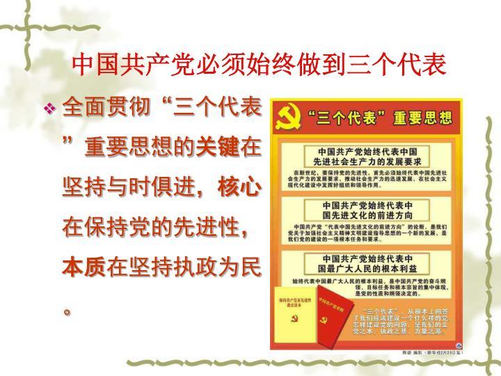 中国共产党必须始终做到三个代表