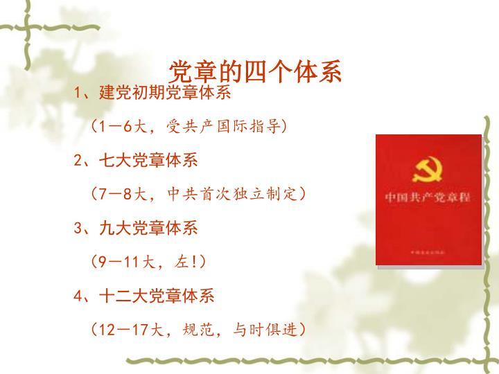 党章的四个体系