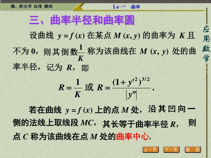 三、曲率半径和曲率圆