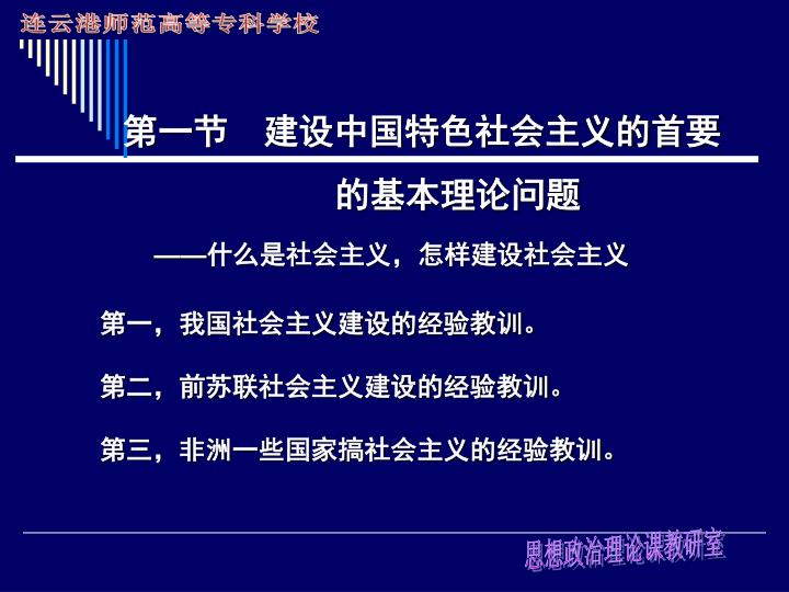 第一节  建设中国特色社会主义的首要