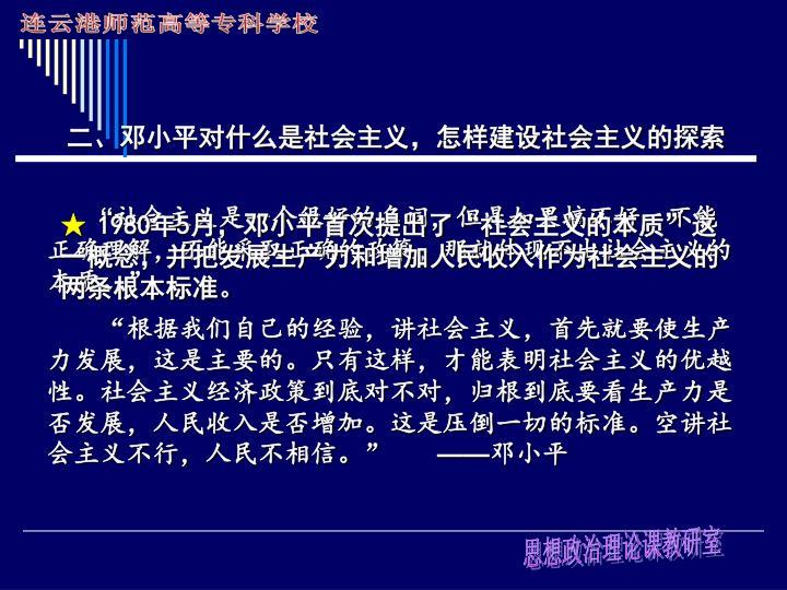 二、邓小平对什么是社会主义,怎样建设社会主义的探索