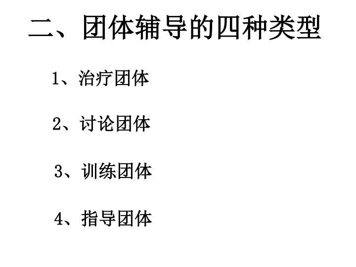 二、团体辅导的四种类型