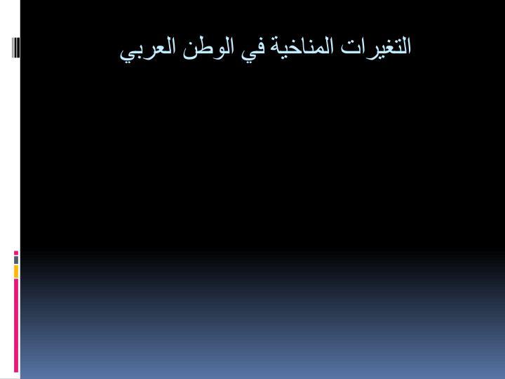 التغيرات المناخية في الوطن العربي