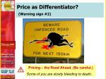 price as differentiator warning sign 2