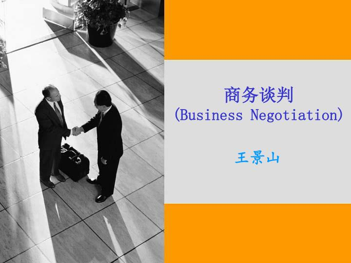 business negotiation n.