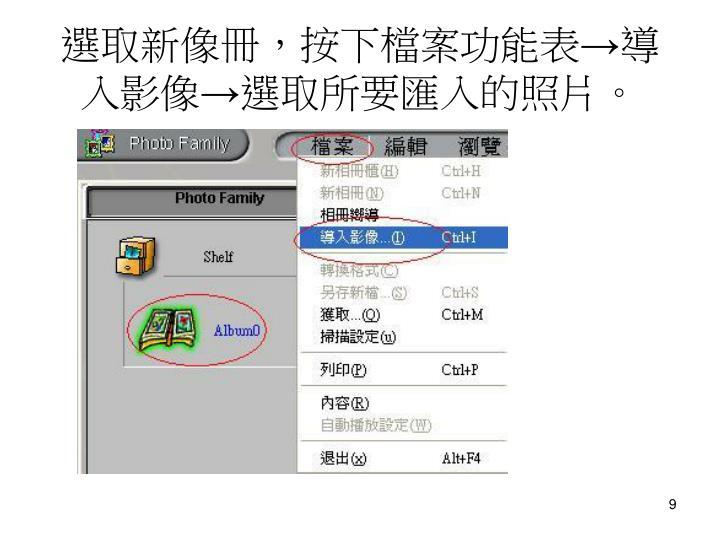 選取新像冊,按下檔案功能表→導入影像→選取所要匯入的照片。
