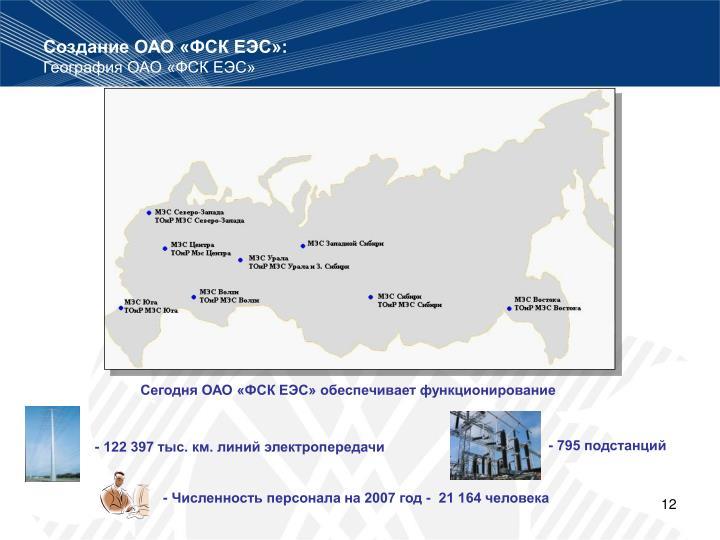Создание ОАО «ФСК ЕЭС»: