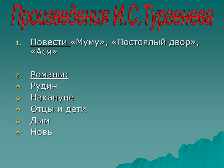 Произведения И.С.Тургенева