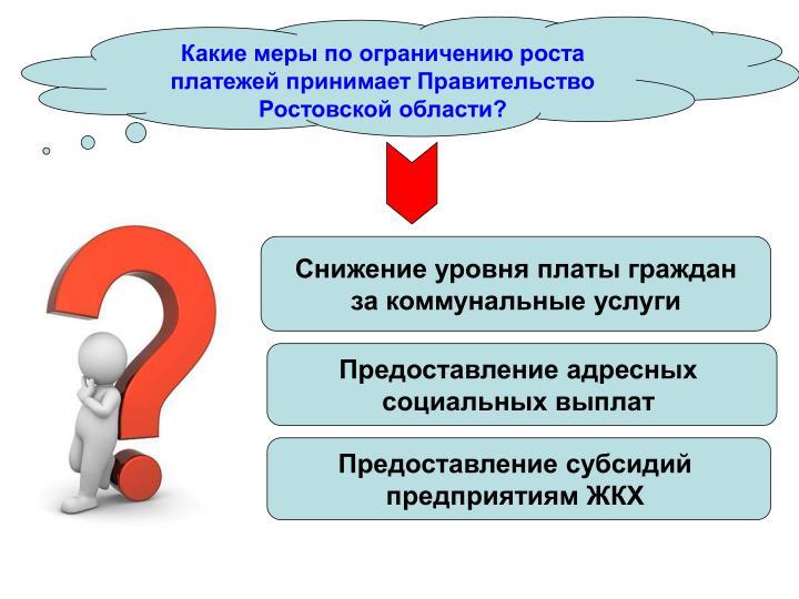 Какие меры по ограничению роста платежей принимает Правительство Ростовской области?