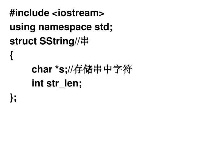 Include iostream using namespace std struct sstring char s int str len