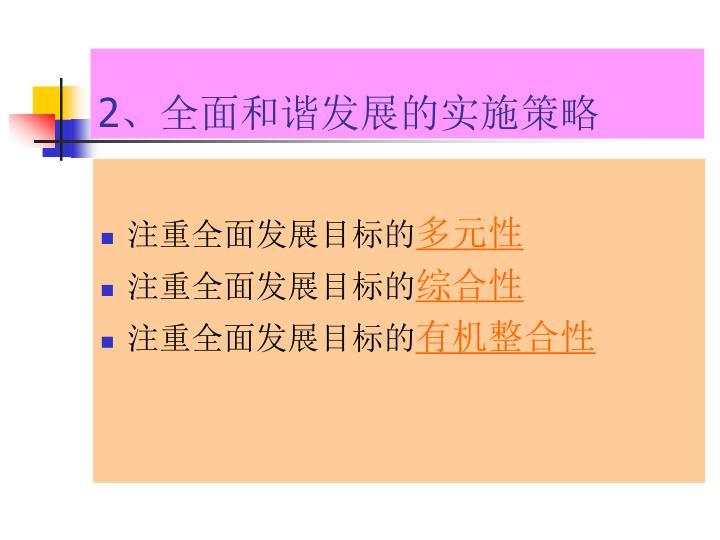 2、全面和谐发展的实施策略