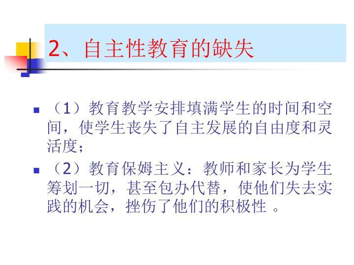2、自主性教育的缺失