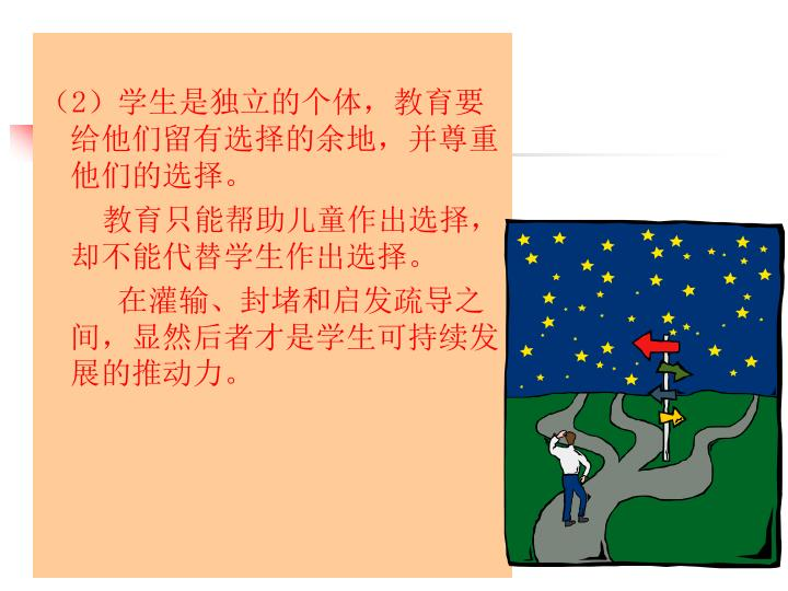 (2)学生是独立的个体,教育要给他们留有选择的余地,并尊重他们的选择。