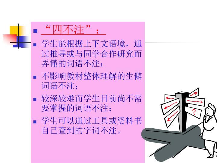 """""""四不注"""":"""