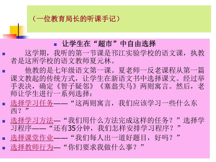 (一位教育局长的听课手记)