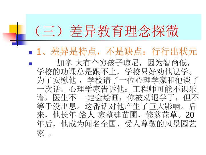(三)差异教育理念探微