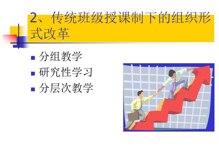 2、传统班级授课制下的组织形式改革