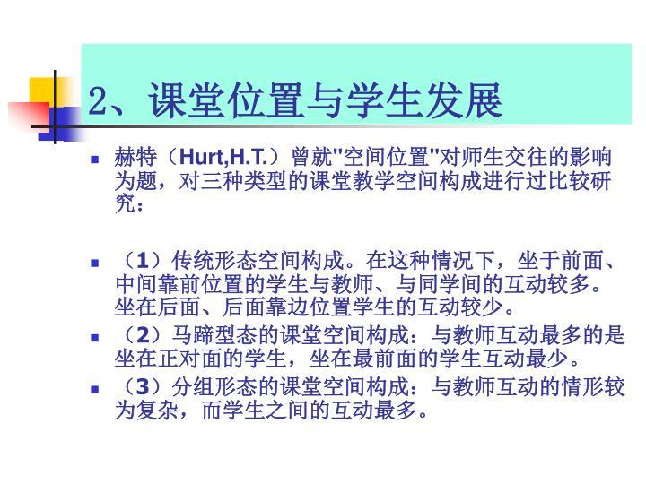 2、课堂位置与学生发展