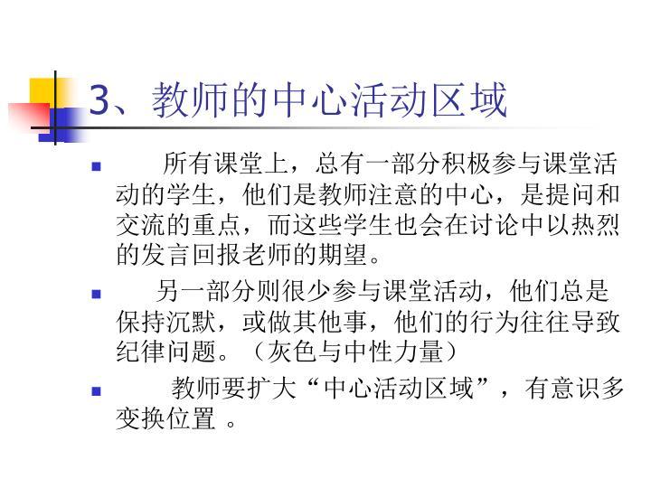 3、教师的中心活动区域