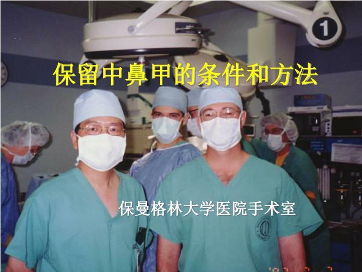 保留中鼻甲的条件和方法