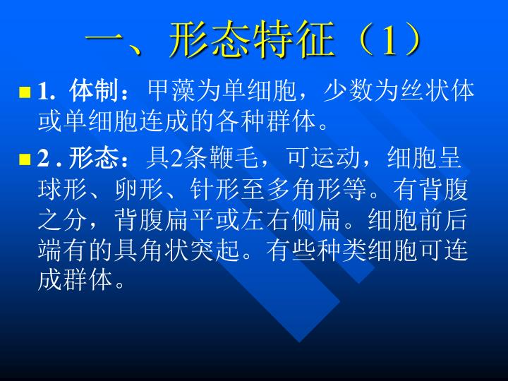 一、形态特征(1)