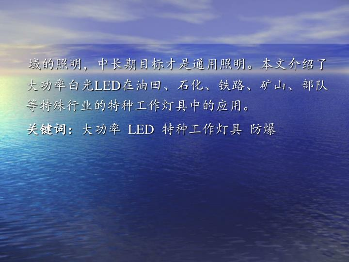 域的照明,中长期目标才是通用照明。本文介绍了大功率白光