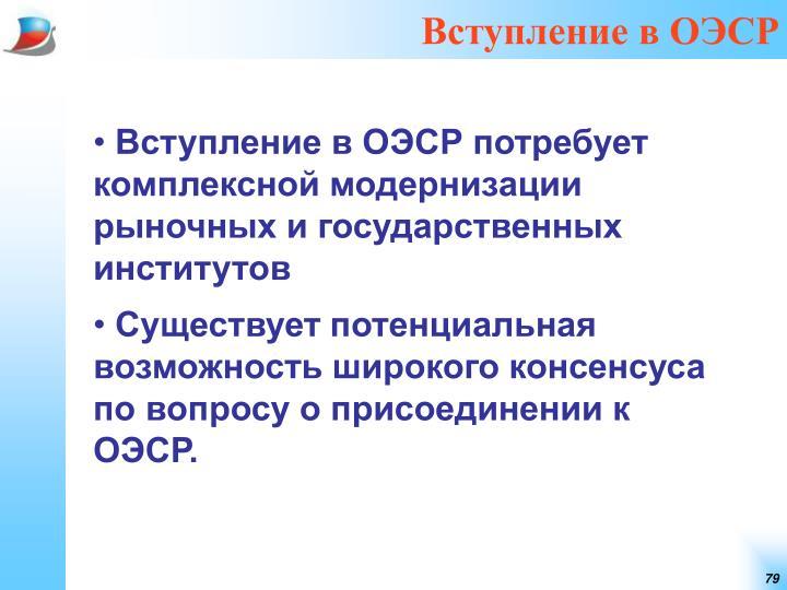 Вступление в ОЭСР