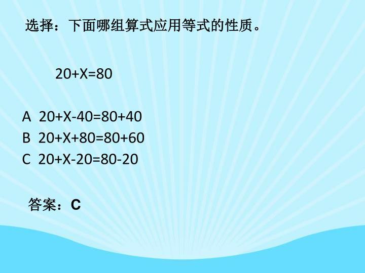 选择:下面哪组算式应用等式的性质。