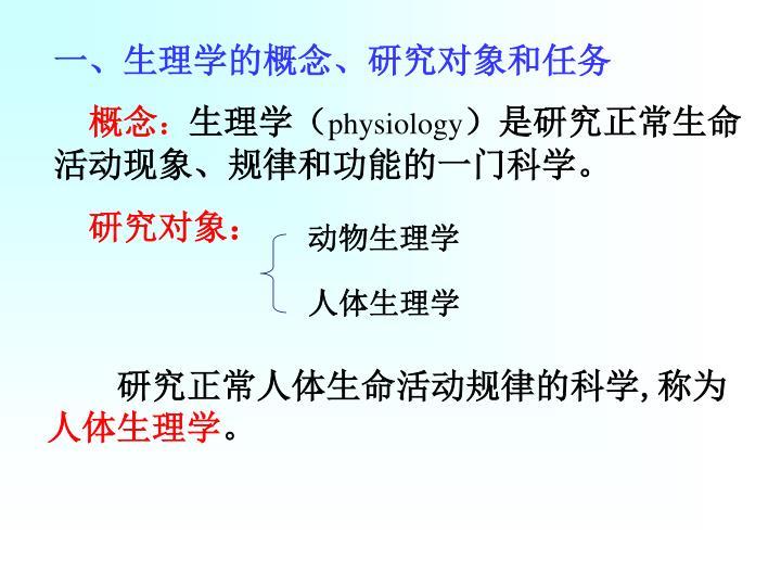 一、生理学的概念、研究对象和任务