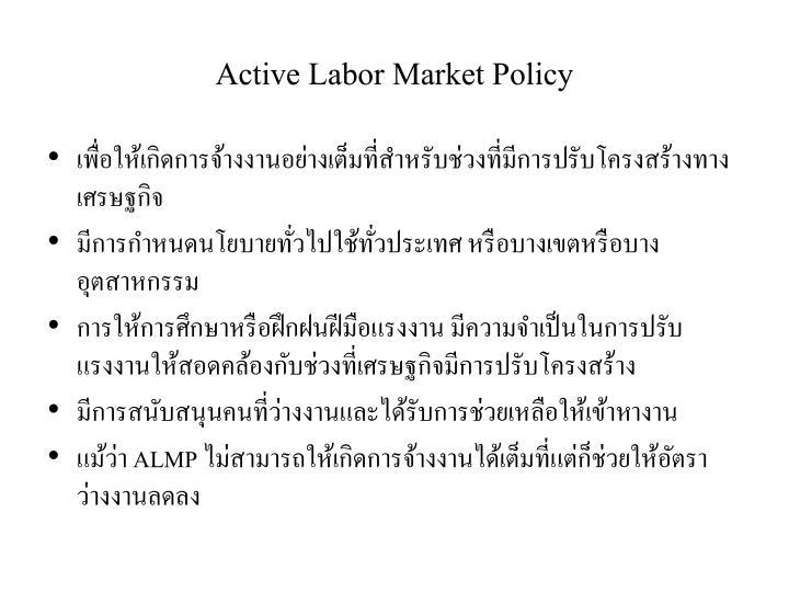 Active Labor Market Policy