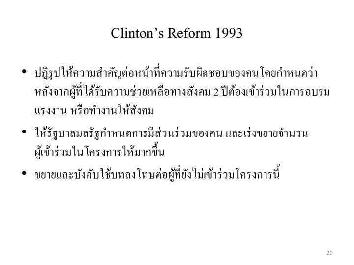 Clinton's Reform 1993