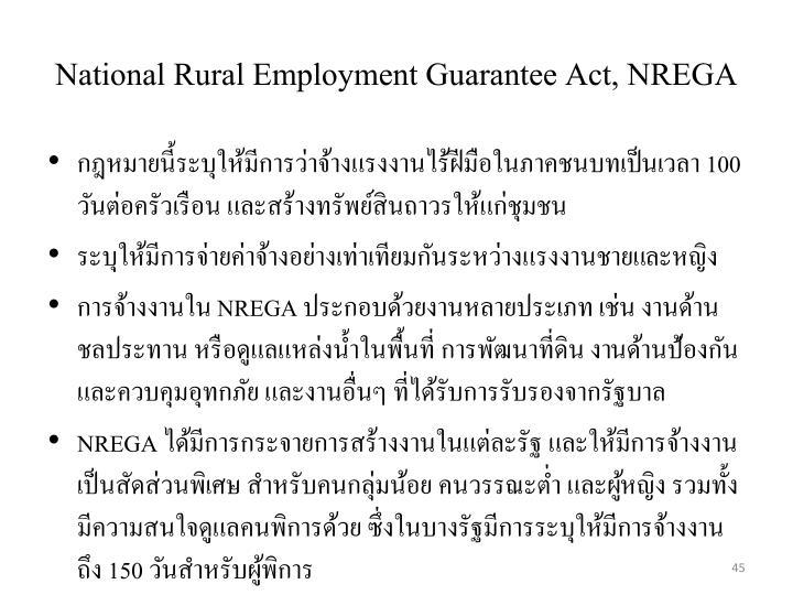 National Rural Employment Guarantee Act, NREGA