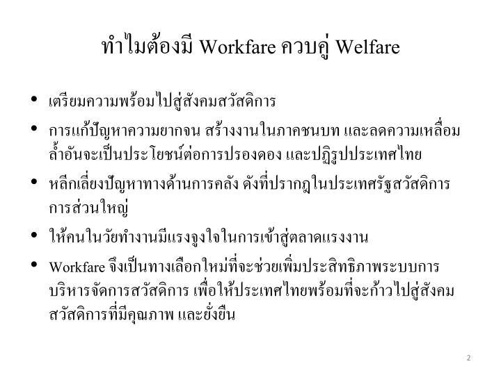 Workfare welfare