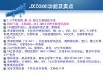 jxd30016