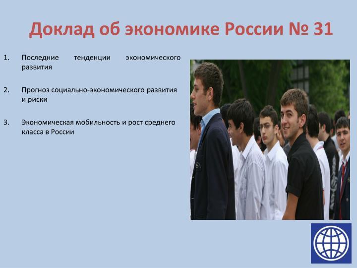 Доклад об экономике России