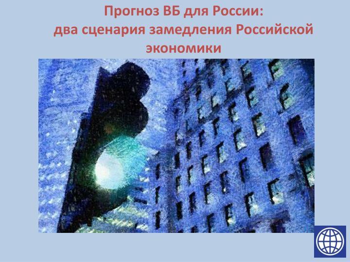 Прогноз ВБ для России