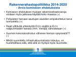 rakennerahastopolitiikka 2014 2020 arvio komission ehdotuksista