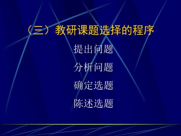 (三)教研课题选择的程序
