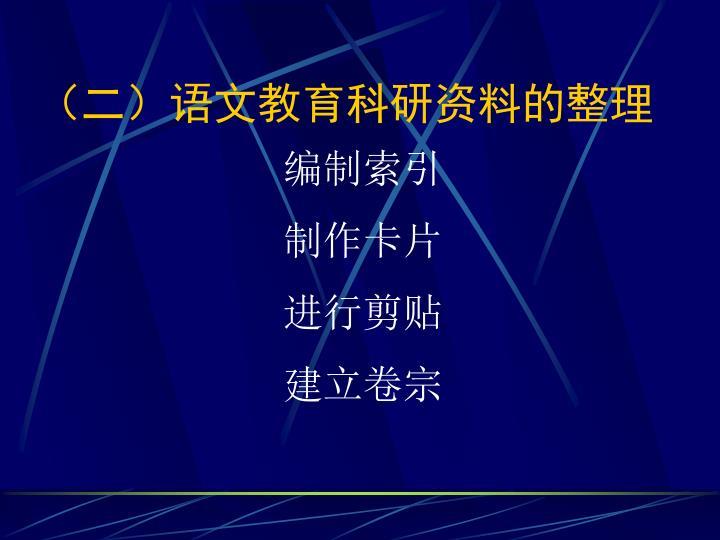 (二)语文教育科研资料的整理