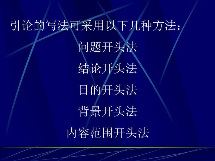 引论的写法可采用以下几种方法