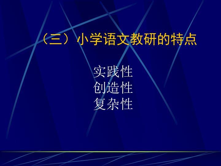 (三)小学语文教研的特点
