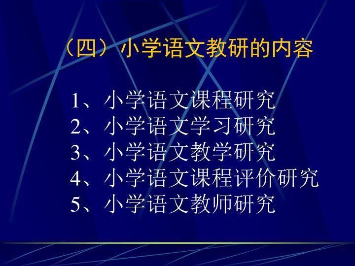 (四)小学语文教研的内容