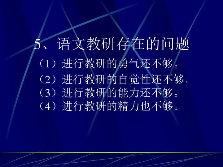 5、语文教研存在的问题